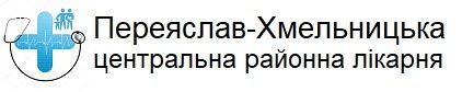 Переяслав-Хмельницька ЦРЛ